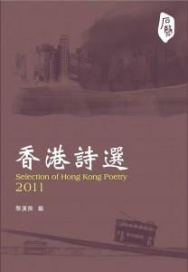 2011香港詩選 黎漢傑